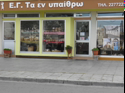Cyprus traditional food products shop